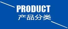 熱壓(ya)罐產品分類(lei)