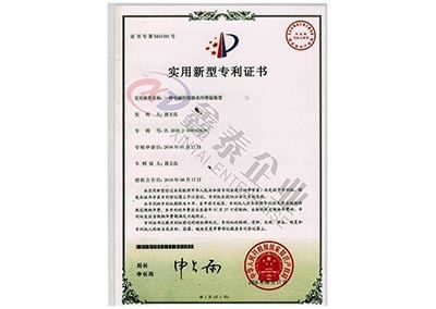 產品專利證書