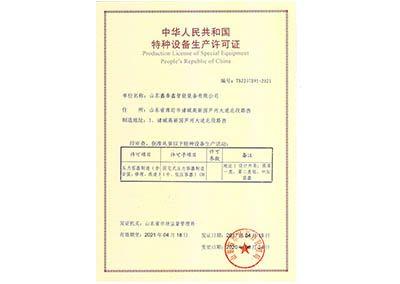 特zhongshe备制zao资质